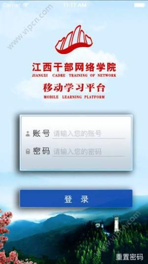 江西干部网络学院app图1