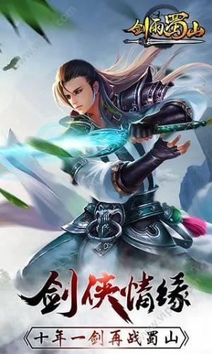 剑雨蜀山手游图5