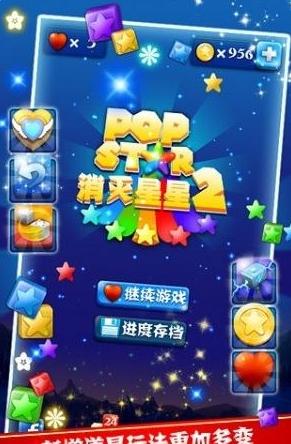 PopStar!消灭星星2无限金币内购破解安卓修改版 v1.3.0