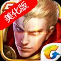 王者荣耀美化包最新版 v1.54.1.10