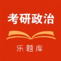 乐题库考研政治app