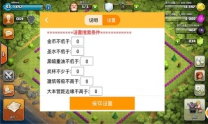 coc布阵大师苹果版图3