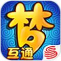 梦幻西游2互通版手机版