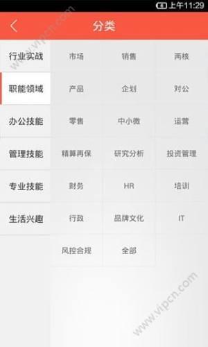 知鸟学习平台图3