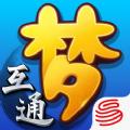梦幻西游互通版IOS版