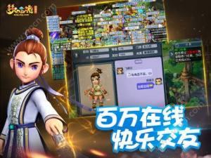 梦幻西游互通版IOS版图5