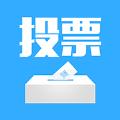 投票大王app