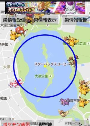 Pokemon Go Radar ios版图1
