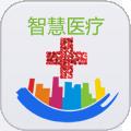 银川智慧医疗app