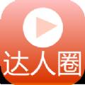 达人圈app