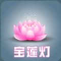 宝莲灯平台app