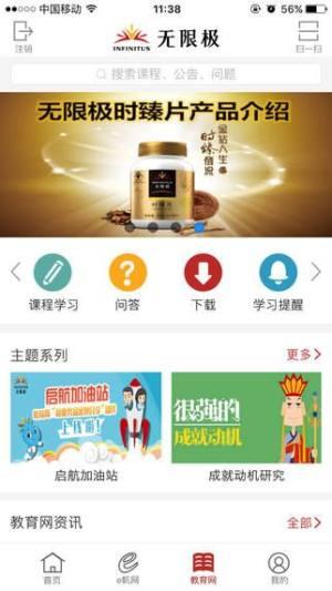 无限极中国app图3