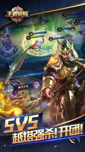 王者荣耀无限火力图5
