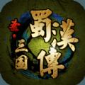 圣三国蜀汉传1.5破解版