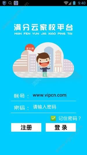 满分云app图1