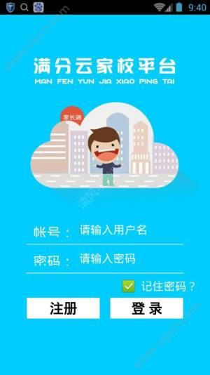 满分云app图3