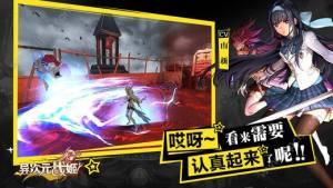 异次元战姬九游版图1