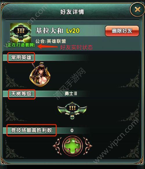 英灵召唤师社交系统介绍[多图]图片3