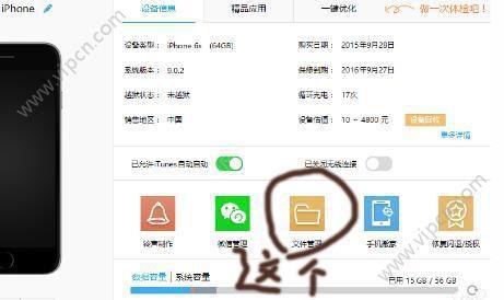 iPhone6s如何自制live photo动态锁屏图片? 自制live photo动态锁屏详解[多图]图片3