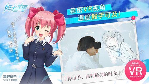 bilibili代理VR手游《妃十三学园》 二次元或成VR游戏突破口[多图]图片2