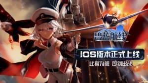 碧蓝航线5月25日iOS开服公告图片2