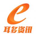 耳多资讯app官方下载 v1.0.0