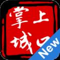 掌上城口app官方下载 v2.0.0