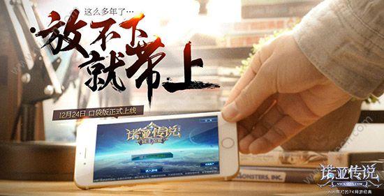 诺亚传说手机版即将开启测试:跨服夺宝奇兵[多图]图片1