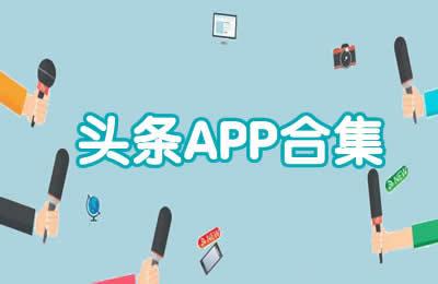 头条app合集