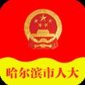 哈尔滨人大app手机版 v0.0.8