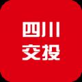 四川交投app官方下载 v2.0