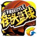 街头篮球腾讯