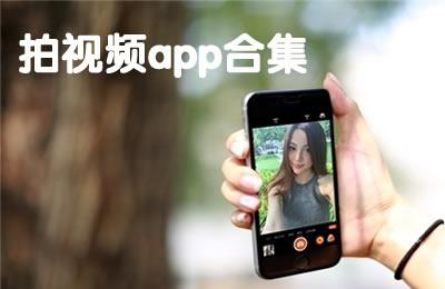 拍视频app合集