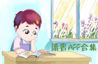 读书app合集