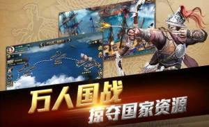乱世征战手机版图3