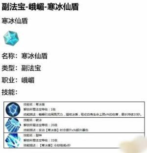 蜀门手游最强峨嵋水刀流攻略 技能加点与法宝搭配全析图片6