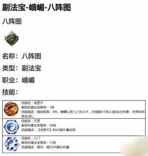 蜀门手游最强峨嵋水刀流攻略 技能加点与法宝搭配全析图片5