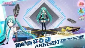 AR玩法打破次元壁 《初音速》全平台公测今日正式开启图片2