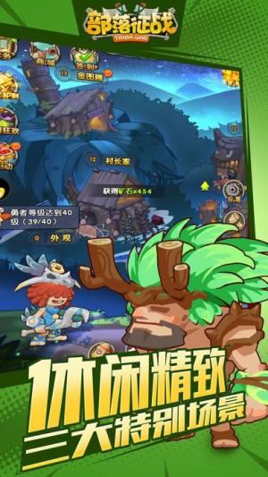 部落征战HD图3