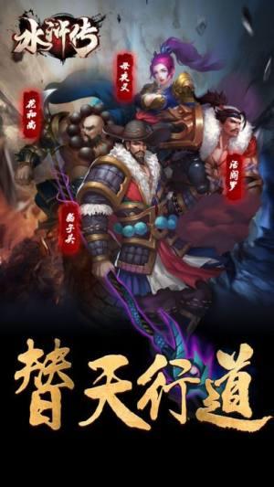 水浒传3D征伐天下iOS图片1