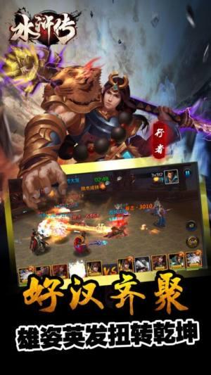 水浒传3D征伐天下图3