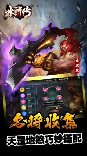 水浒传3D征伐天下iOS图片2