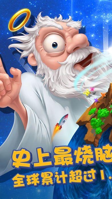 涂鸦上帝闪电无限能量破解版 v1.1.0