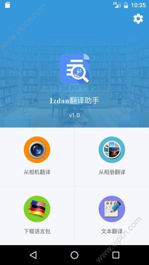 Izdan app图3