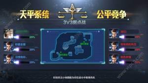 星际火线3V3据点战怎么玩 3V3据点战玩法技巧图片2