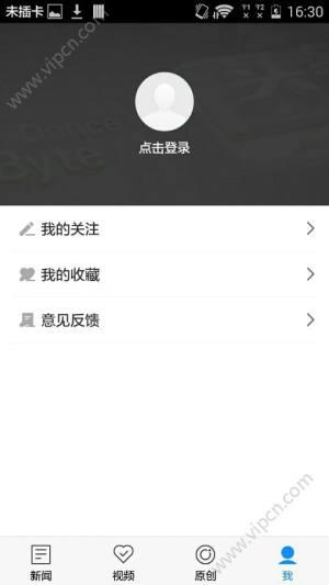 天悦资讯app图1