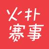 火扑赛事app