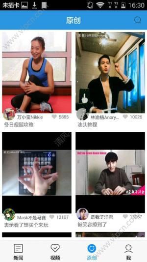 天悦资讯app图3