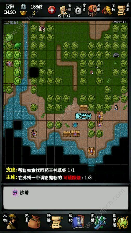 江湖风云录一剑飘红任务怎么做 一剑飘红任务攻略[图]图片1
