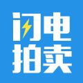 闪电拍卖app